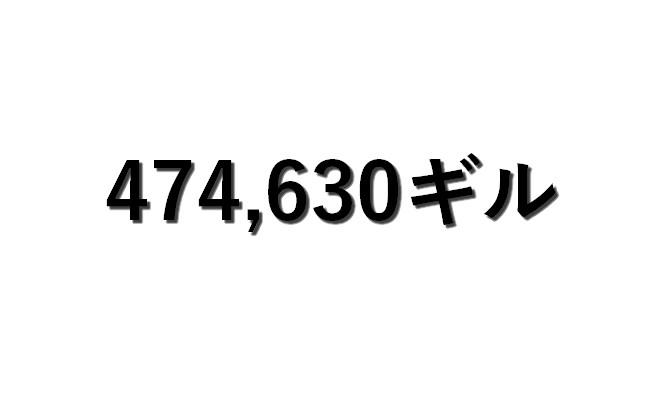 あと474,630ギル