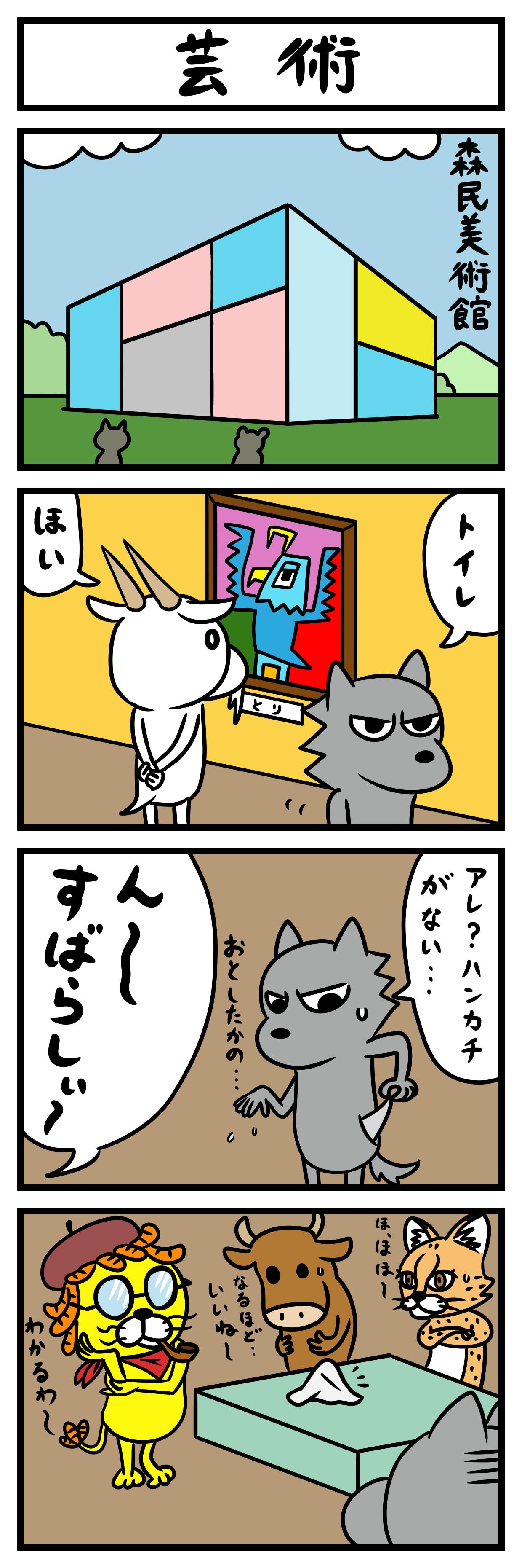 4koma101芸術