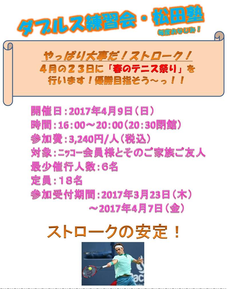 201749松田塾
