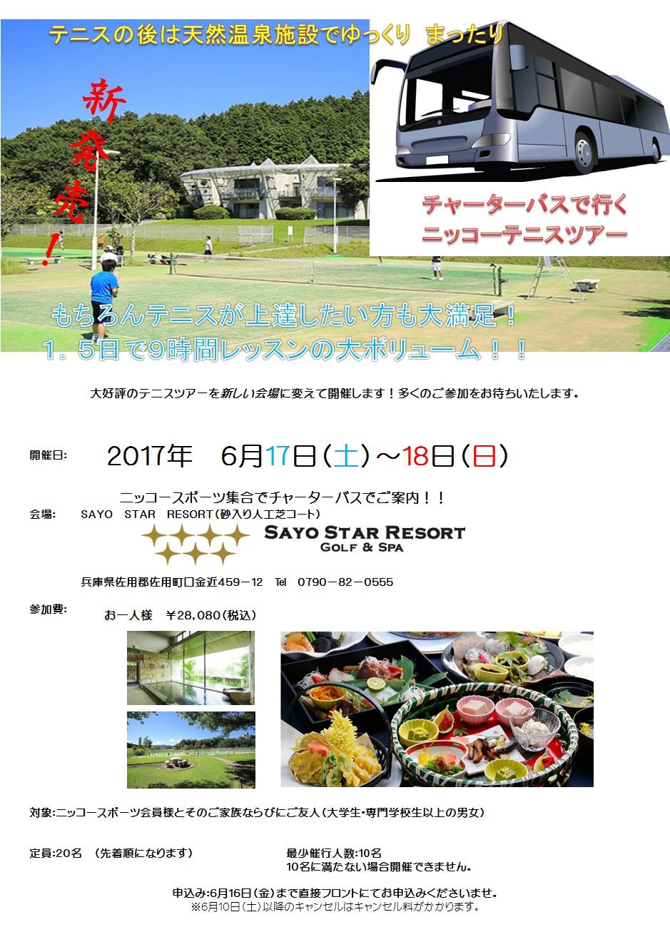 2017 6月テニスツアー佐用