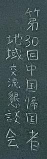 旭竜コンサート4