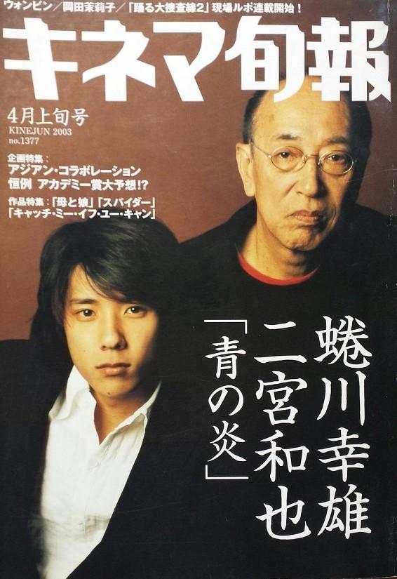 2003キネマ旬報4月上旬号a