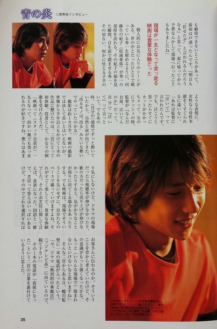 2003キネマ旬報4月上旬号d
