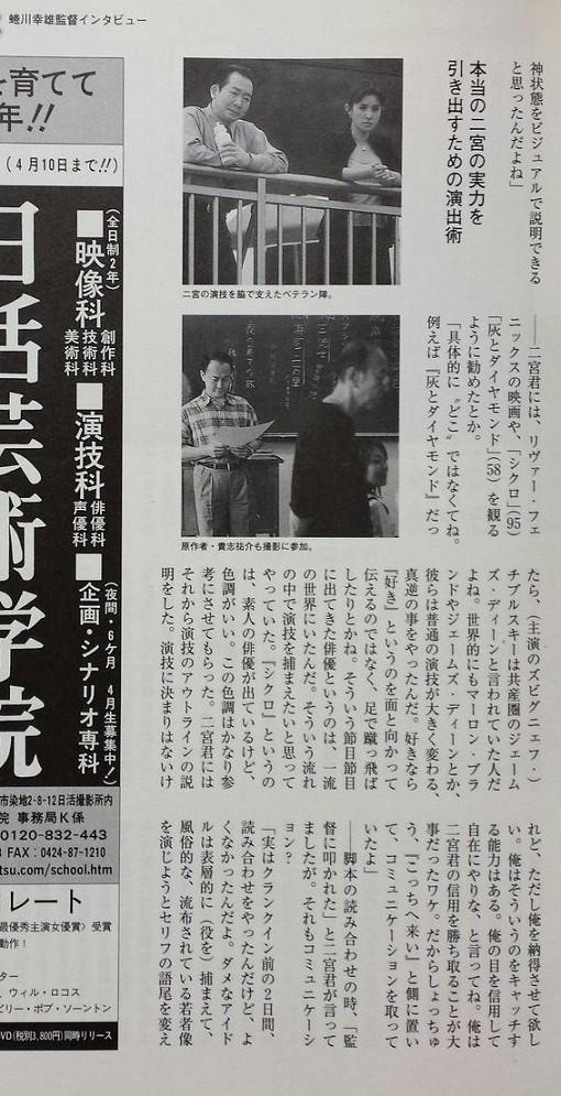 2003キネマ旬報4月上旬号i