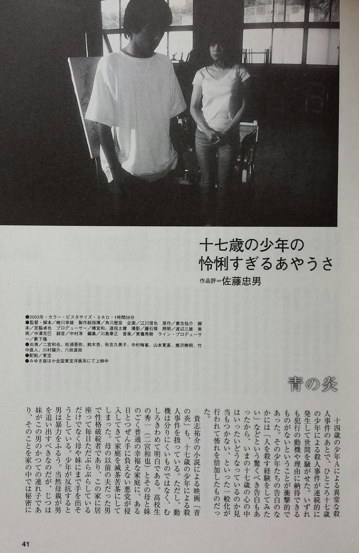 2003キネマ旬報4月上旬号k