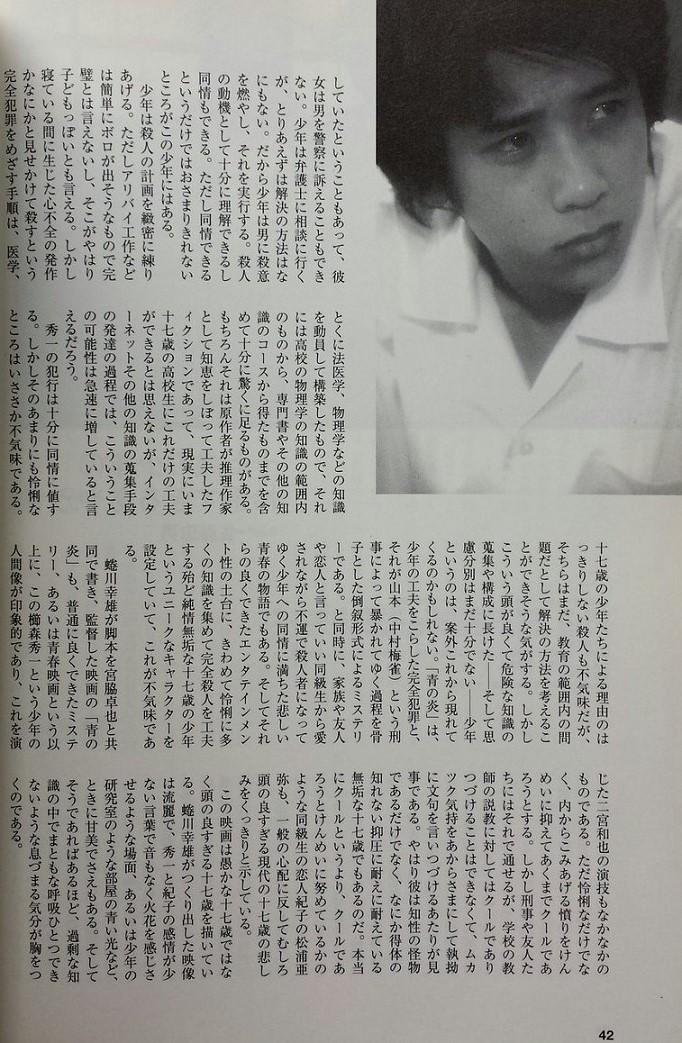 2003キネマ旬報4月上旬号l