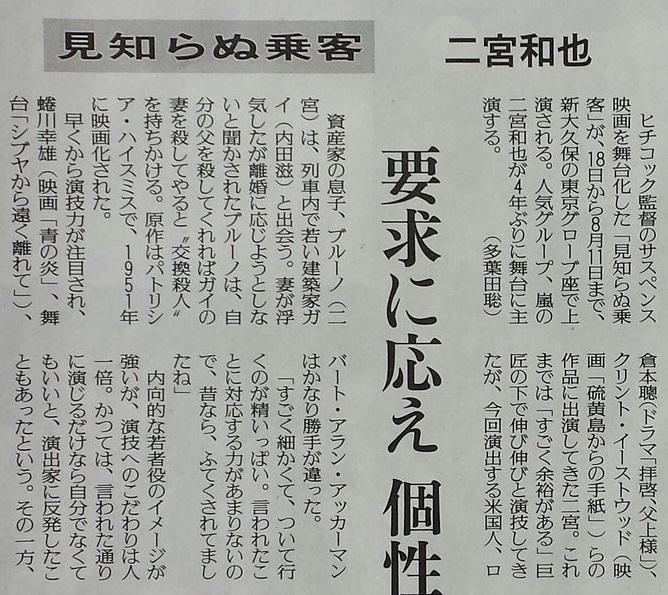 20077見知らぬ乗客読売夕刊b