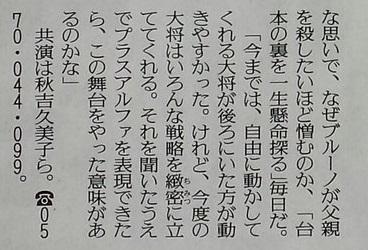 20077見知らぬ乗客読売夕刊d
