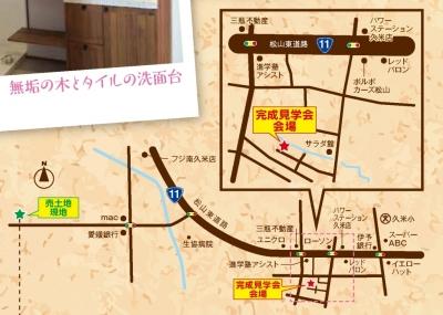 0216-二宮工務店様-完成見学会チラシ②1のコピー - コピー (2)