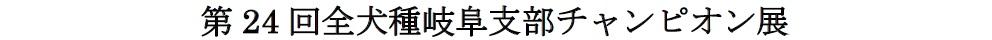 20170326岐阜01