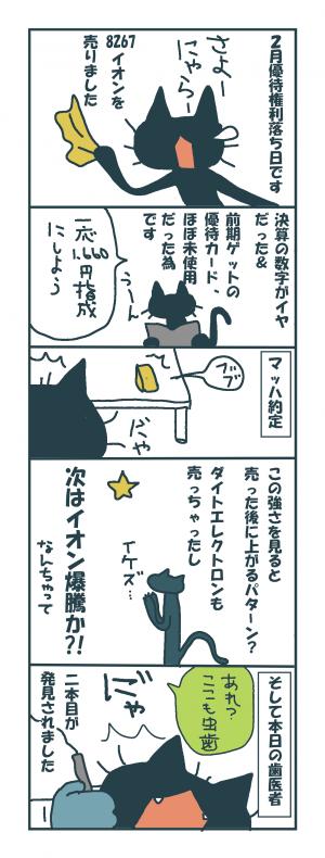 2月優待権利落ち日