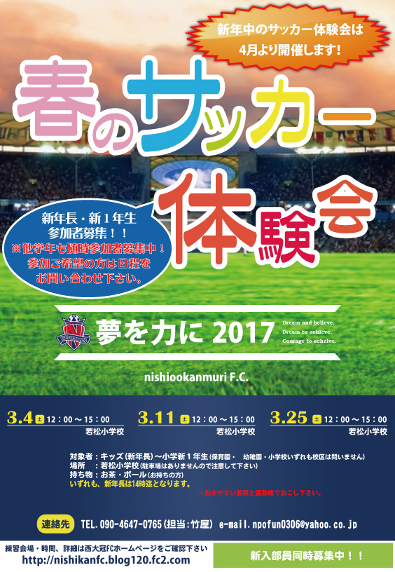 西大冠FC サッカー 体験会 2017