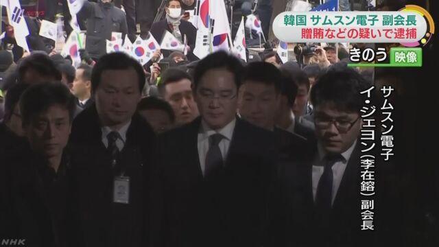 韓国 サムスン 李在鎔 イ・ジェヨン 朴槿恵 弾劾 国民情緒法