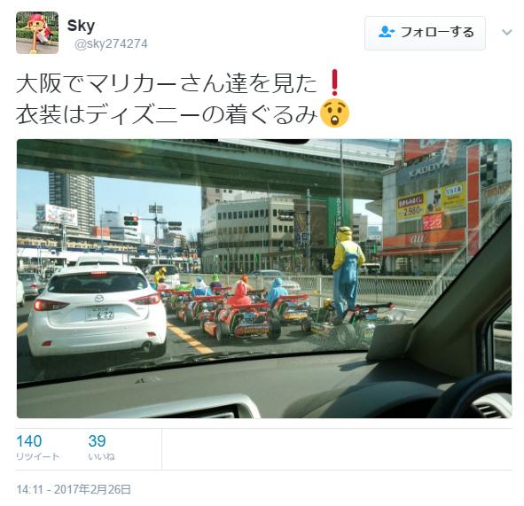 マリカー 任天堂 ディズニー 商標 山崎雄介