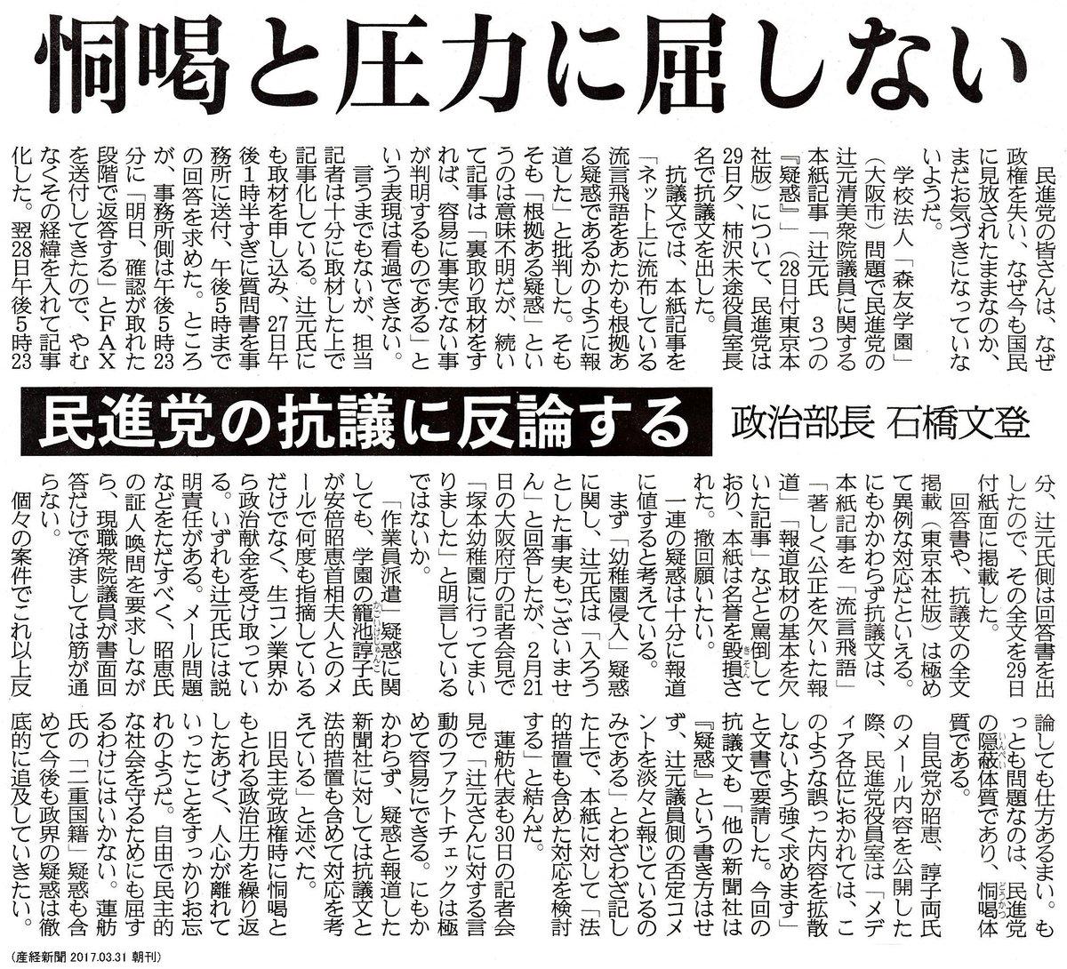 民進党 産経新聞 圧力 報道の自由 真相解明 質問状 柿沢未途 生コン アンコン 連帯ユニオン 北朝鮮