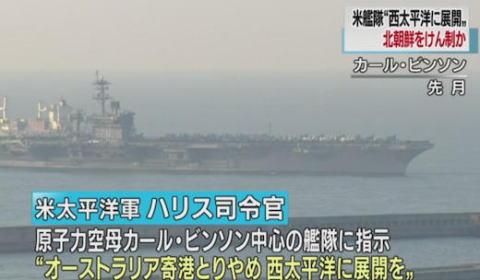 北朝鮮 米軍 空母 機動部隊 朝鮮半島 ミサイル 核
