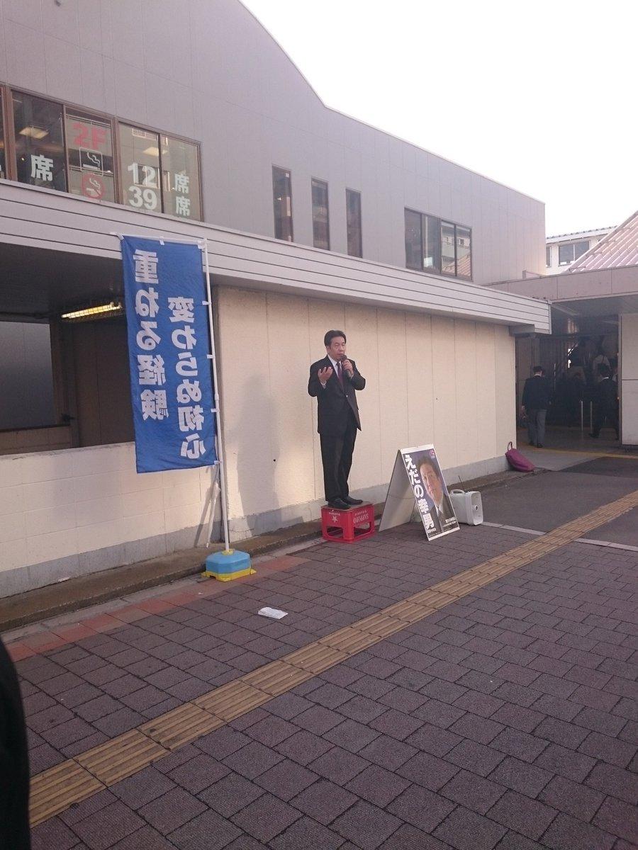 枝野幸男 民進党 ビールケース 街頭演説 立ちんぼ 友愛