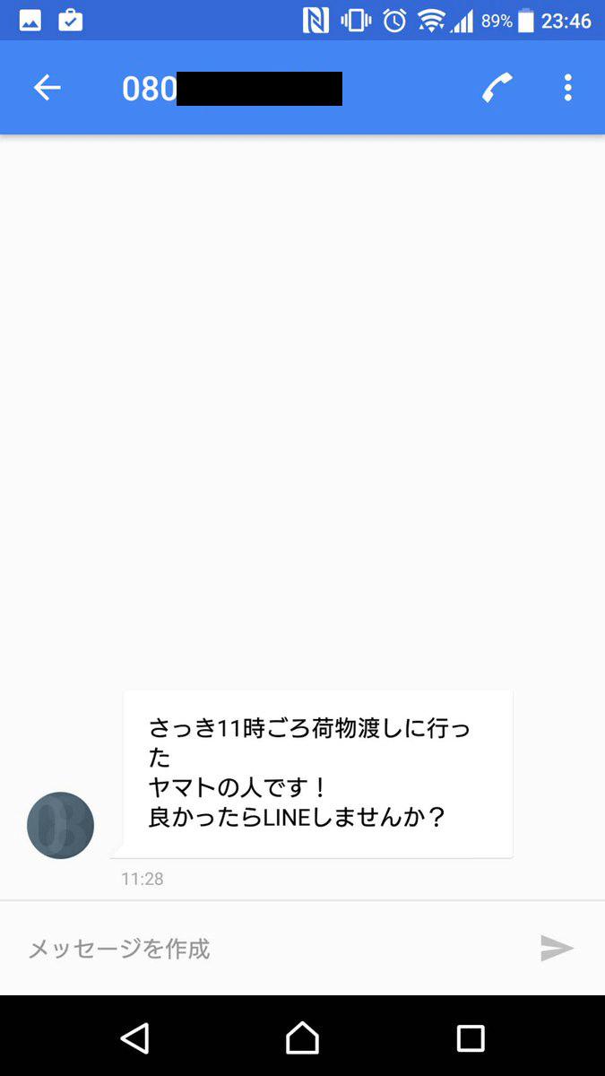 ヤマト運輸 配達員 伝票 電話番号 個人情報 ストーカー LINE