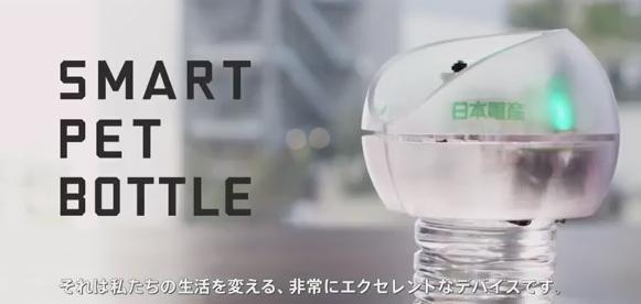 スマホ ペットボトル フタ 日本電産 モーター 未来技術 エイプリルフール