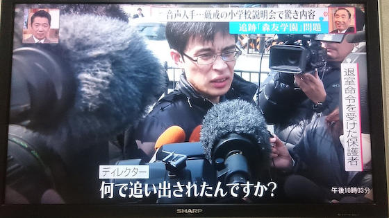 Mr.サンデー パヨク 劇団員 高間響 民進党 福山哲郎 ヤラセ 森友学園 テレ朝 フェイクニュース