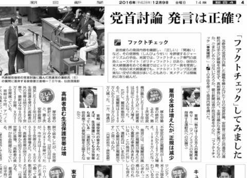 朝日新聞 フェイクニュース ファクトチェック 安倍政権