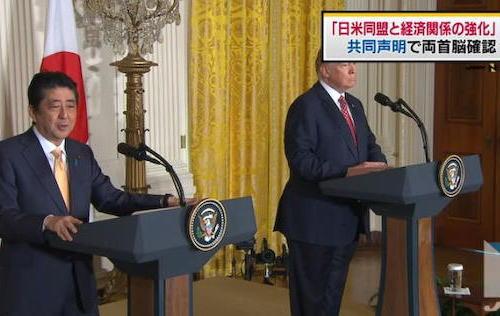 安倍首相 日米首脳会談 トランプ大統領 共同声明 尖閣 日米安保条約 TPP FTA TPP2