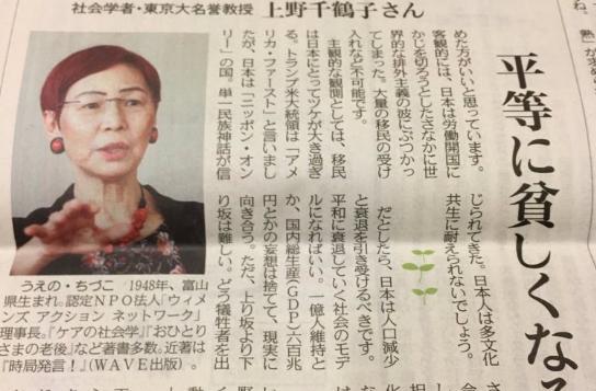 上野千鶴子 ジェンダー 左翼 移民 多文化共生 総括 しばき隊 パヨク のりこえねっと 内ゲバ