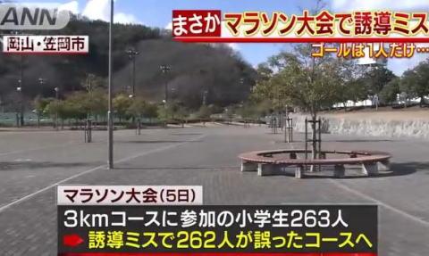 マラソン大会 誘導ミス ビリ 優勝 岡山 笠岡 寓話