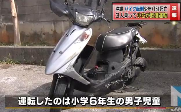 バイク 125cc 3人乗り 小学生 飲酒運転 沖縄 恩納村