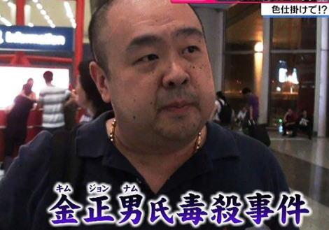 金正男 金正恩 マレーシア 暗殺 VXガス 北朝鮮 無慈悲