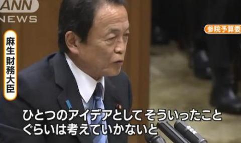 JR北海道 JR東日本 国鉄 麻生太郎 JR 採算