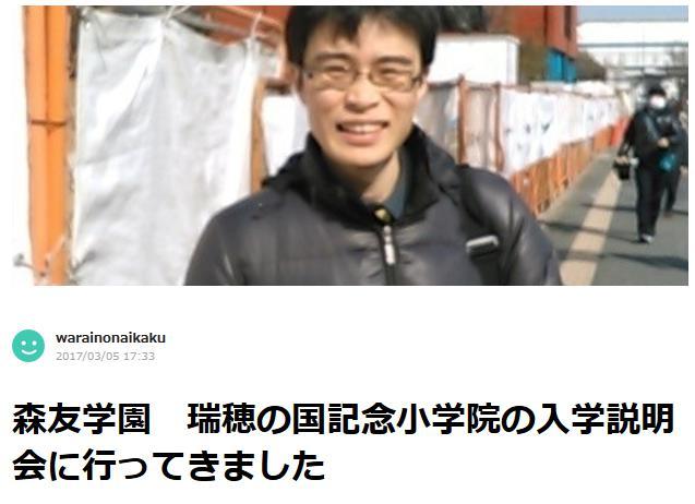 Mr.サンデー パヨク 劇団員 脚本家 仕込み ヤラセ 森友学園 テレ朝