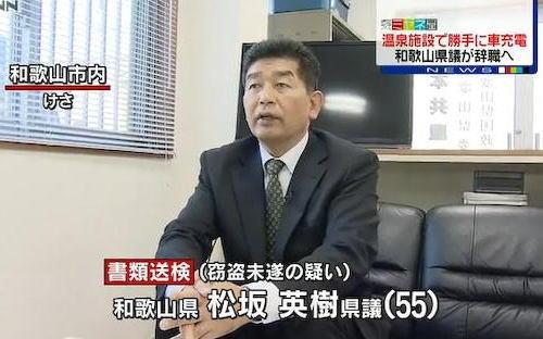 日本共産党 松坂英樹 和歌山 県議 窃盗 電気 電気泥棒 充電 EV車
