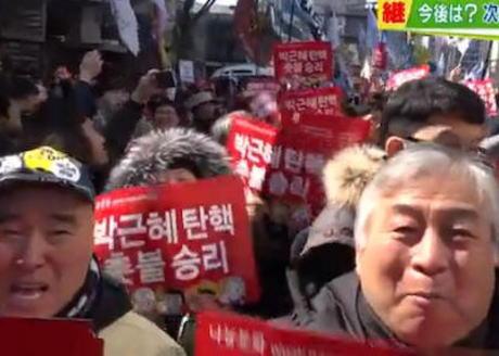 朴槿恵 弾劾 罷免 崔順実 憲法裁判所 暴動
