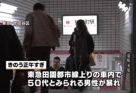 東急田園都市線 桜新町駅 取り押さえ 圧死 汚言症