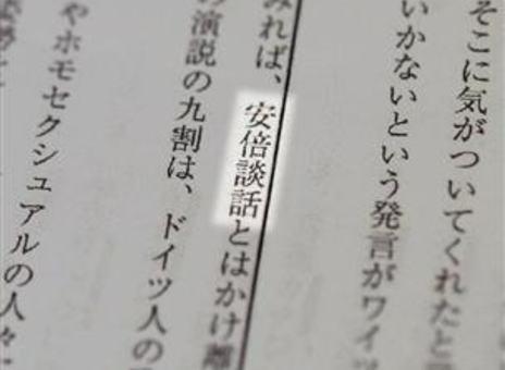 近畿大学 入試問題 偏向 樋口陽一 小林節 憲法9条 プロパガンダ 世耕弘成