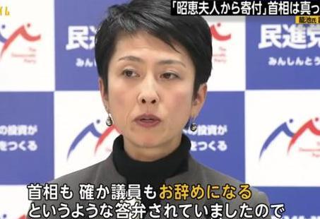 蓮舫 民進党 記憶 ブーメラン 捏造 稲田朋美