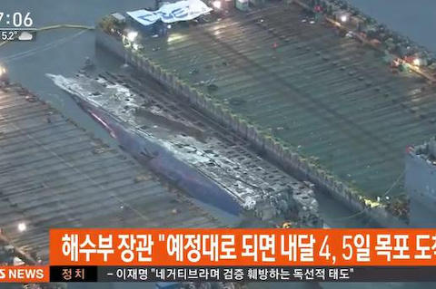 セウォル号 韓国 引き上げ 沈没 常識外 斜め上