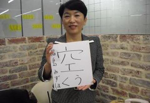 社民党 共謀罪 テロ等準備罪 賄賂 収賄罪 泡沫政党 北朝鮮