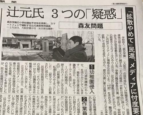 森友学園 辻元清美 民進党 産経新聞 アンコン 生コン 連帯ユニオン B地区 北朝鮮