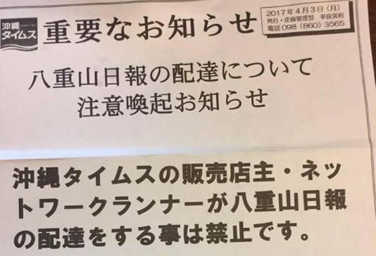 沖縄タイムス 八重山日報 新聞販売店 独占禁止法 左翼 封殺 パヨク