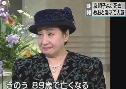 訃報】 京唄子さん死去、89歳 … 鳳啓助さんとの夫婦漫才で一躍人気 ...