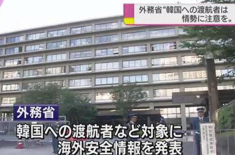 韓国 北朝鮮 ミサイル 核 外務省 渡航勧告 海外安全情報 戦争