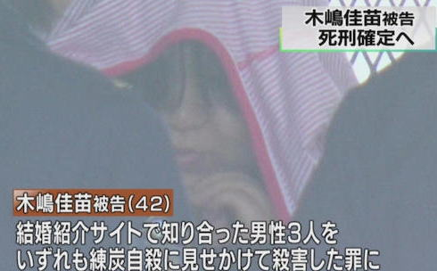 木嶋佳苗 死刑判決 最高裁 婚活 女子力 婚活サイト 練炭