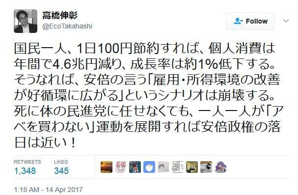 高橋伸彰 立命館大学 パヨク 手段 目的