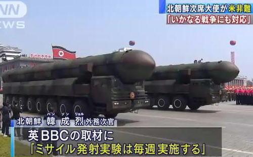 北朝鮮 金正恩 ミサイル 核 挑発 チャーハン