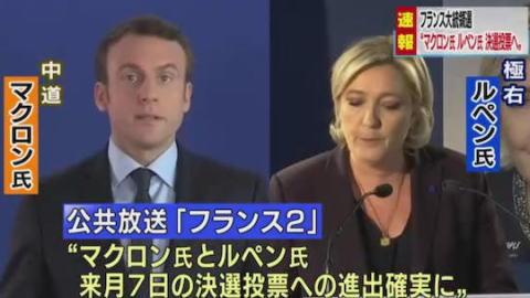 フランス 大統領選 マクロン ルペン 決選投票