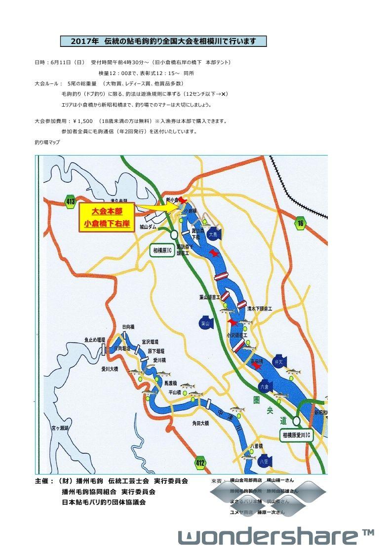 20176月相模川毛バリ鮎釣り大会