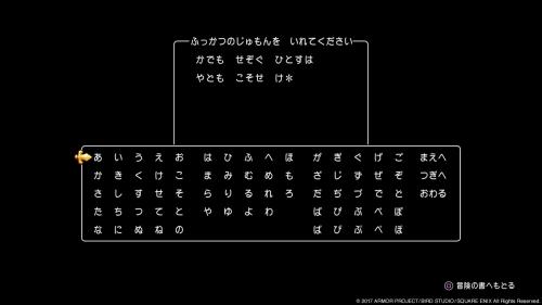 DragonQuestXIsukuripaneru0012s.jpg