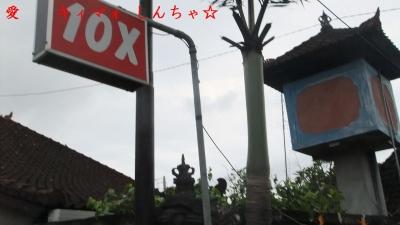 サヌール置屋 10X 1